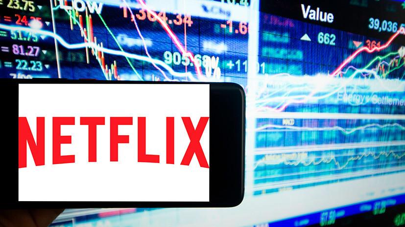 Биржевой сигнал: чем рекордный обвал акций Netflix угрожает главным технологическим компаниям США