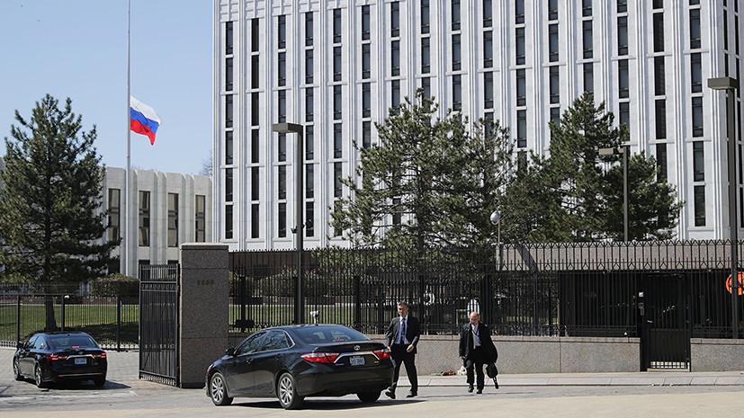 Дипломатический приём: посол РФ в США Антонов заявил о развязывании Вашингтоном визовой войны