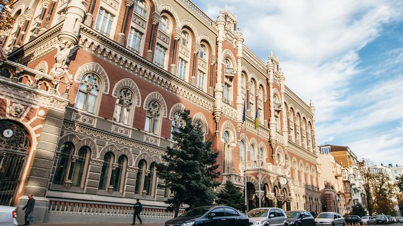 Нацбанк Украины снизил учётную ставку