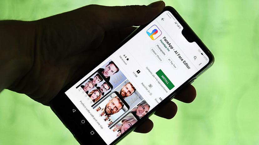 «Показать «плохих русских»: почему в конгрессе США заявили об «опасности» приложения для обработки фотографий FaceApp