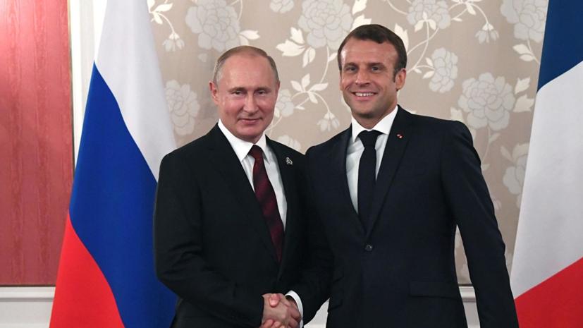 Макрон принял приглашение Путина приехать в Москву на 75-летие Победы