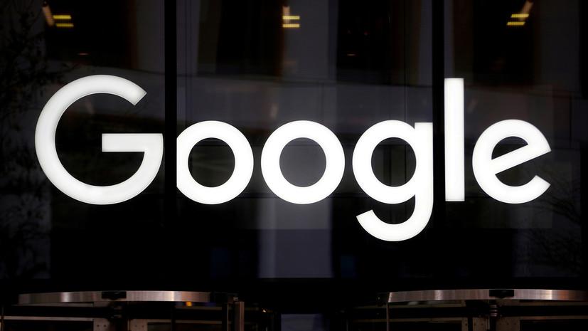 Роскомнадзор оштрафовал Google на 700 тысяч рублей за нарушение закона