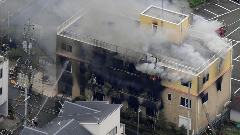 Число жертв пожара в студии аниме в Киото увеличилось до 33