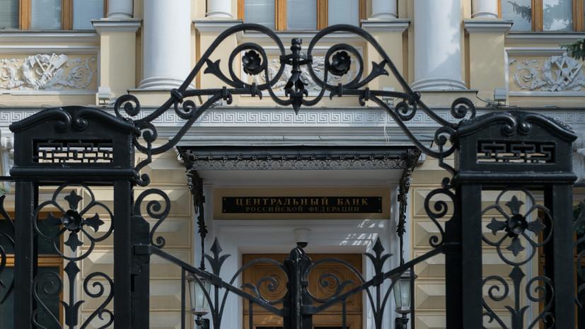 В Центробанке заявили о росте международных резервов России