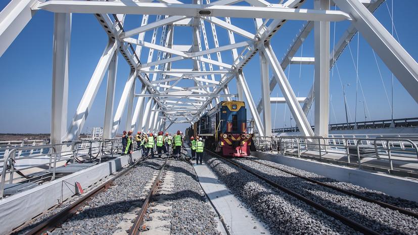 Депутат отметил важность строительства ж/д части Крымского моста
