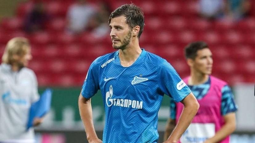 Ерохин: очень рад продлению контракта с «Зенитом»