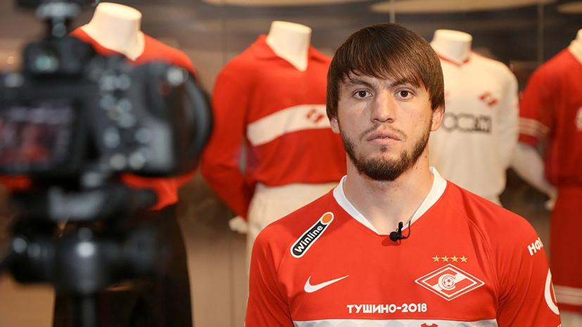 «Спартак» объявил о трансфере Мирзова