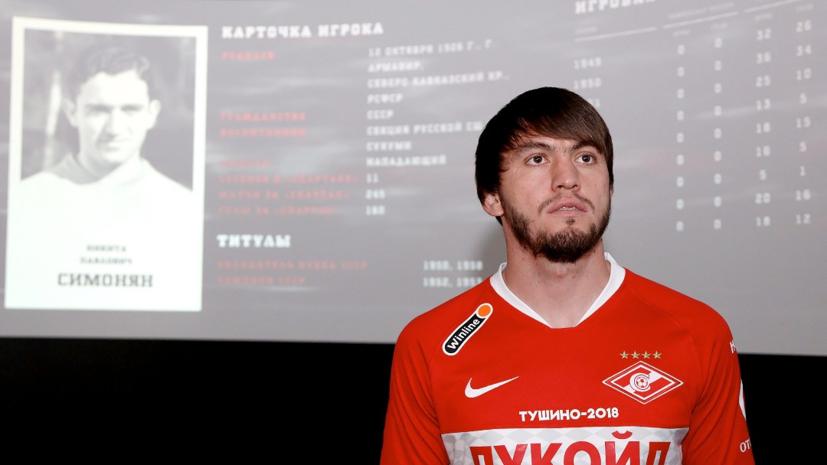 Цорн считает, что Мирзов добавит разнообразия атакующей игре «Спартака»