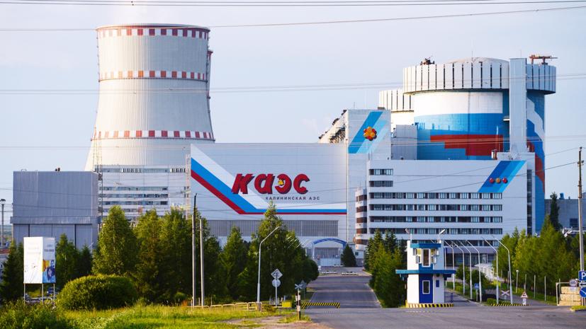 Энергоблок №4 на Калининской АЭС подключён к сети после ЧП