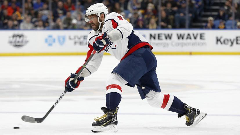 Вице-президент НХЛ назвал Овечкина идеальным кандидатом для популяризации хоккея в Китае