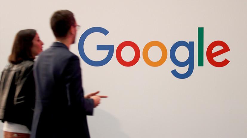 «Грязная» выдача: Роскомнадзор оштрафовал Google на 700 тысяч рублей