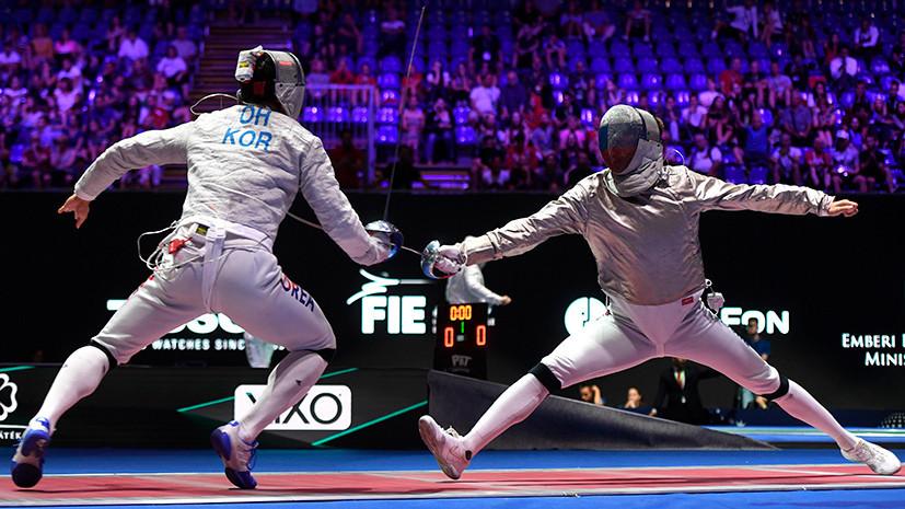Тяжёлый старт: россияне остались без наград в первый медальный день ЧМ по фехтованию
