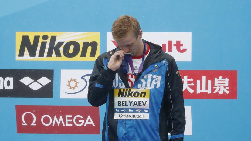 Беляев завоевал серебро в плавании на открытой воде на ЧМ по водным видам спорта