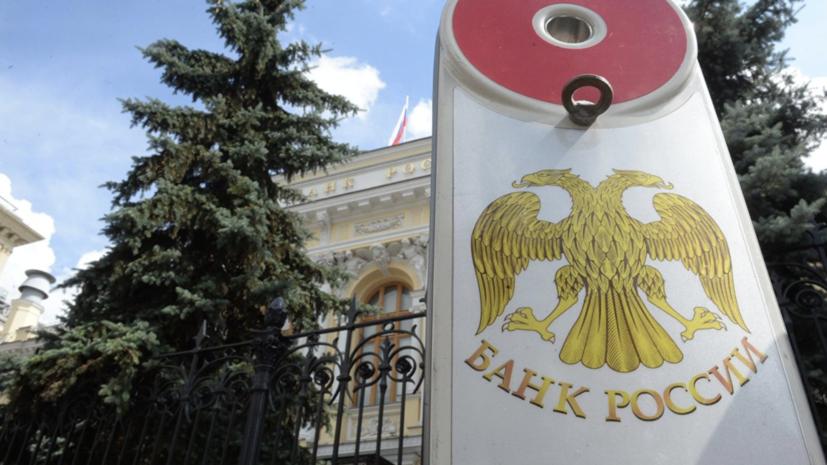 ЦБ отозвал лицензию у московского банка «Жилкредит»