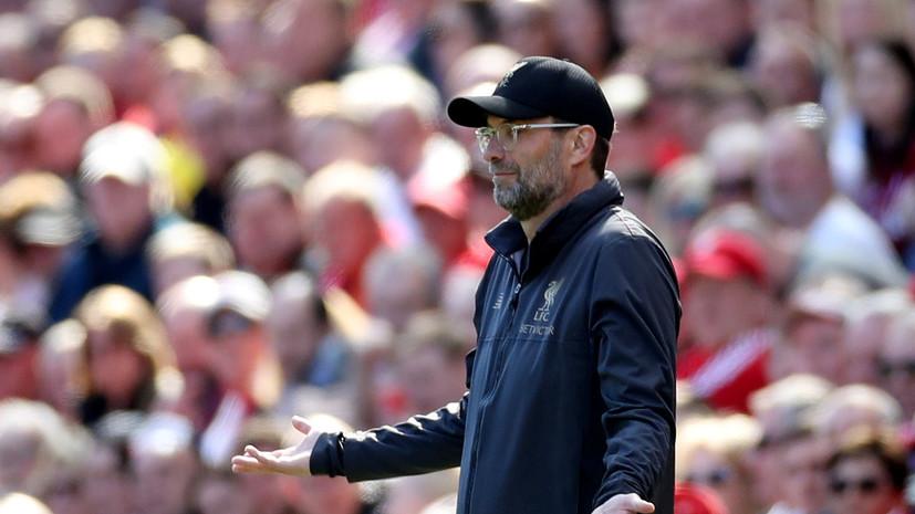 Клопп назвал «Манчестер Сити» главным фаворитом нового сезона АПЛ