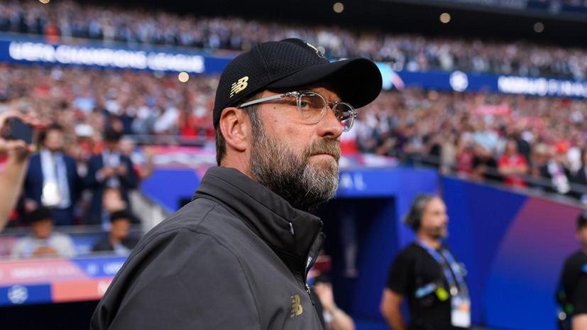 Клопп считает, что сейчас нет необходимости продлевать контракт с «Ливерпулем»