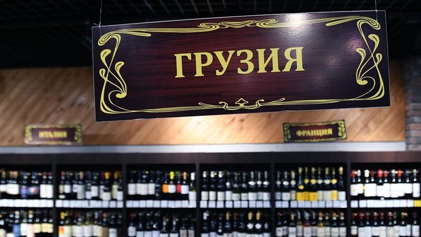 В МИД России высказались по поводу «винных» санкций в отношении Грузии