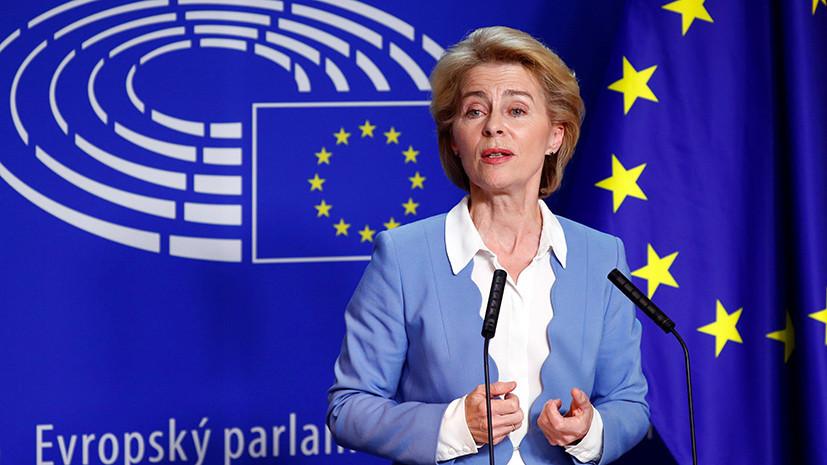 «Наследуют политику предшественников»: новое руководство ЕС заявило о намерении сохранить антироссийские санкции