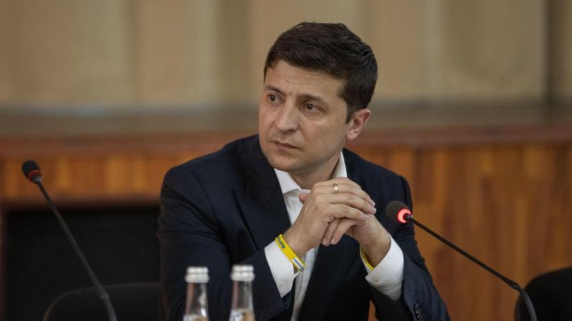Зеленский назвал приоритетной задачей Украины «завершение войны»
