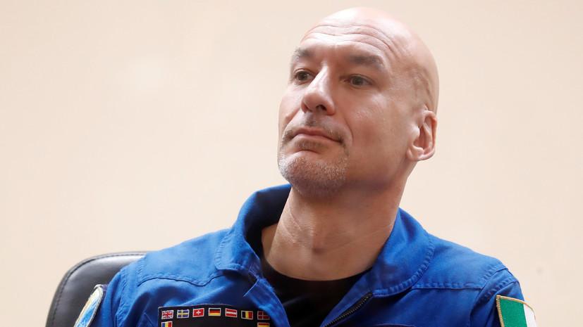 Астронавт из Италии назвал отличительную особенность лучшего космонавта