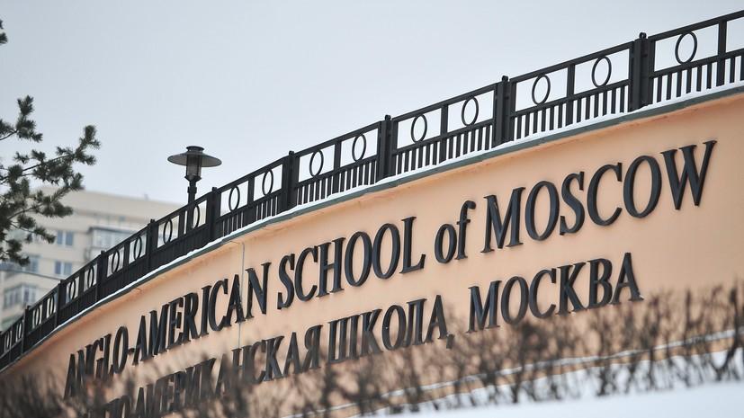 В США надеются на скорое решение ситуации вокруг Англо-американской школы