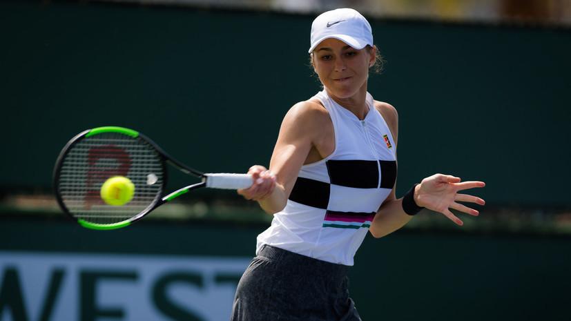 Вихлянцева уступила Корне в четвертьфинале турнира WTA в Лозанне