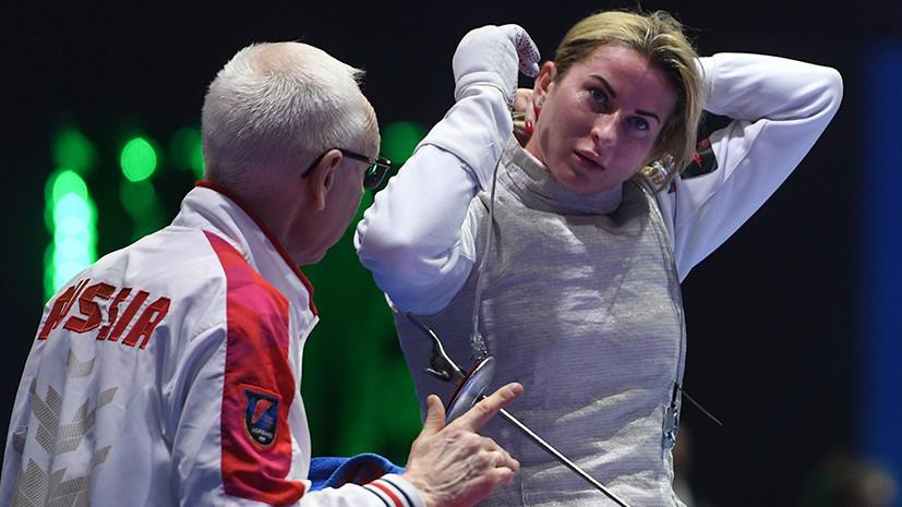 Третье золото Дериглазовой и серебряный сюрприз Биды: россияне открыли счёт медалям на ЧМ по фехтованию