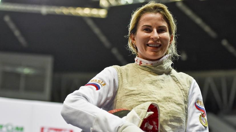 Дериглазова победила на ЧМ по фехтованию