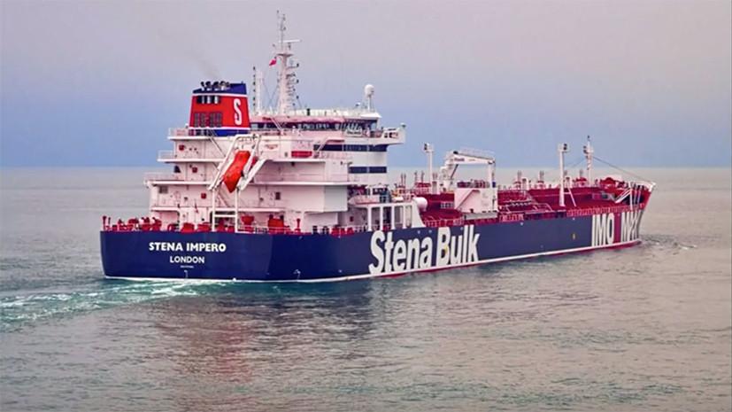 На борту задержанного в Ормузском проливе танкера находятся россияне