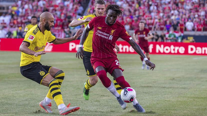«Ливерпуль» уступил дортмундской «Боруссии» в контрольном матче