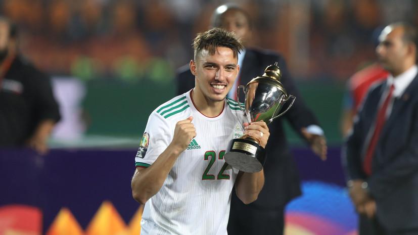 Алжирец Беннасер признан лучшим футболистом Кубка африканских наций