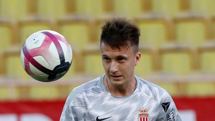 СМИ: Головин получил травму бедра в матче «Монако» — «Эвертон»