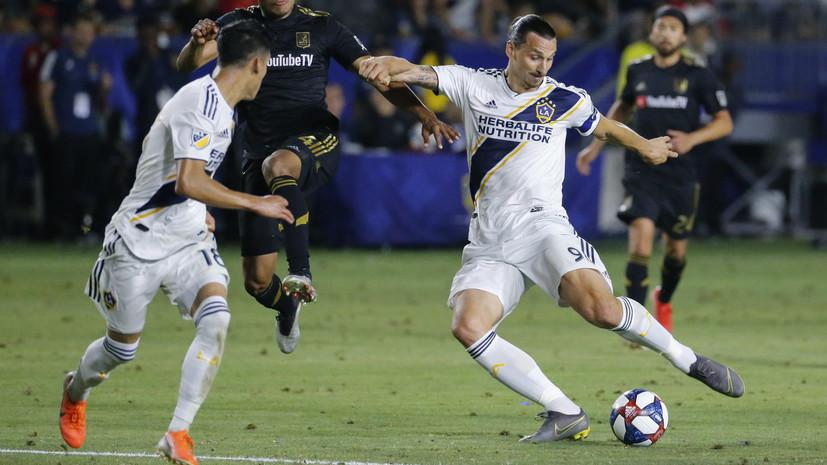 Хет-трик Ибрагимовича принёс «Лос-Анджелес Гэлакси» победу в матче MLS