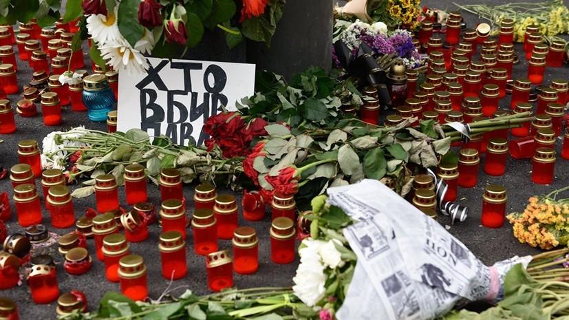 Посольство США призвало Киев наказать виновных в убийстве Шеремета