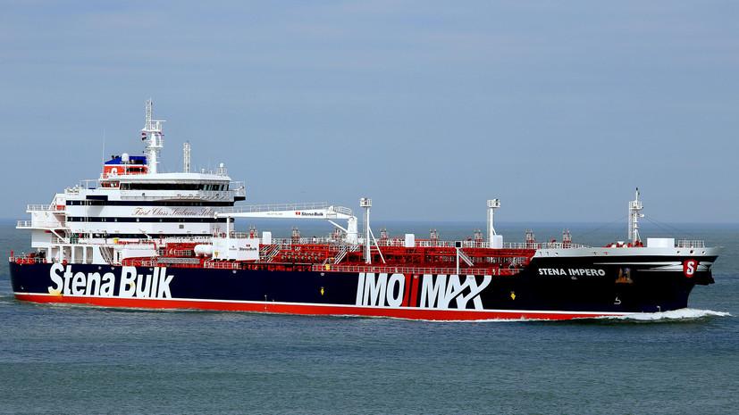 «Гарантируем безопасность»: в Иране назвали причину задержания британского танкера в Ормузском проливе