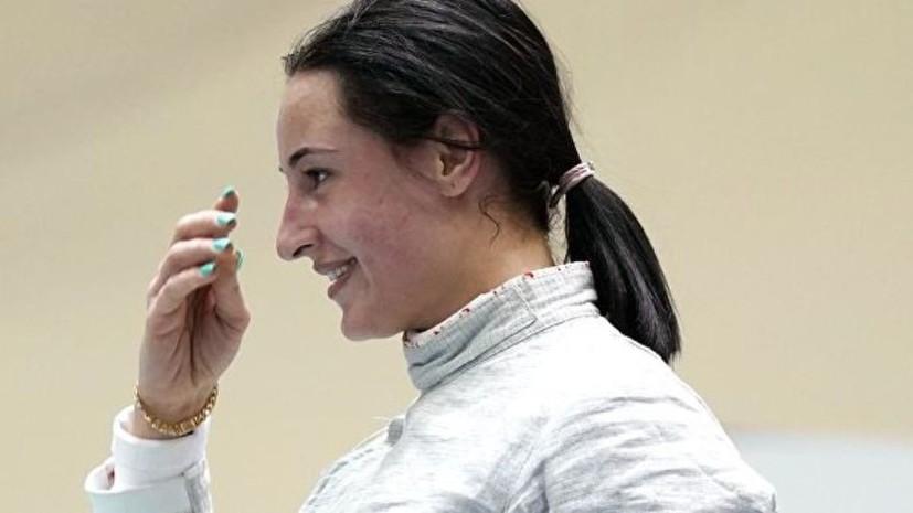 Саблистки Егорян и Позднякова не смогли выйти в 1/16 финала ЧМ по фехтованию