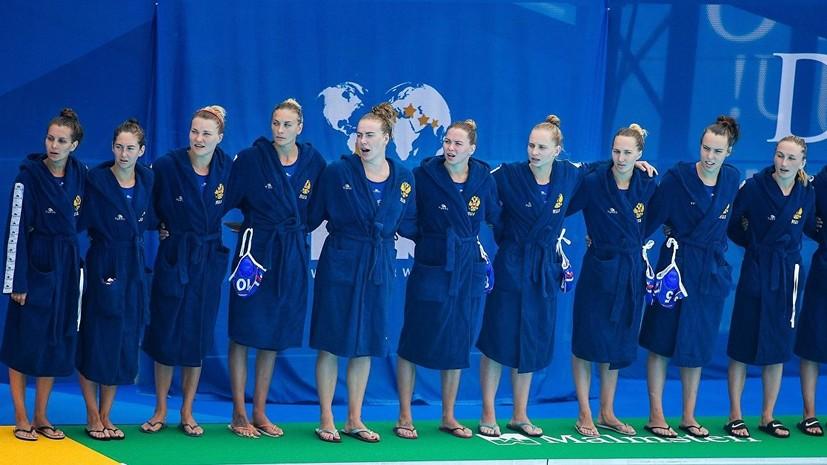Российские ватерполистки сыграют с Австралией в 1/4 финала ЧМ