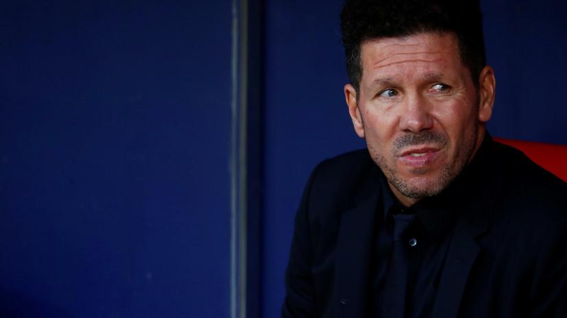 Симеоне заявил, что не держит зла на Гризманна за переход в «Барселону»