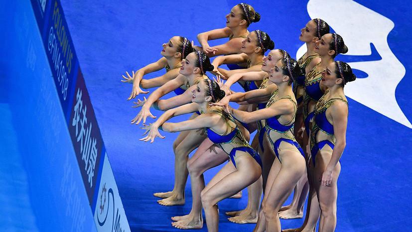 Российские синхронистки завоевали золото ЧМ в комбинированной программе