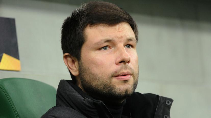 Зорков: Мусаев имел право руководить «Краснодаром» в матче с «Уфой»
