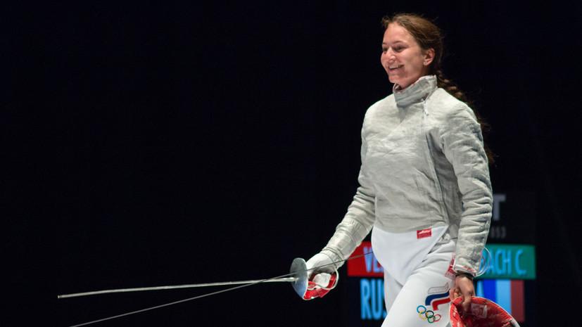 Фехтовальщица Великая не исключила, что ЧМ-2019 станет последним в её карьере