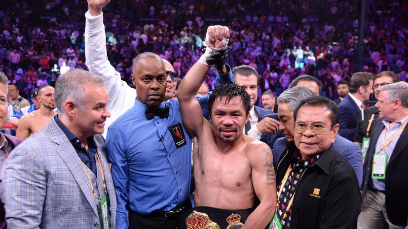 Боксёр Пакьяо победил Турмана и стал чемпионом мира WBA