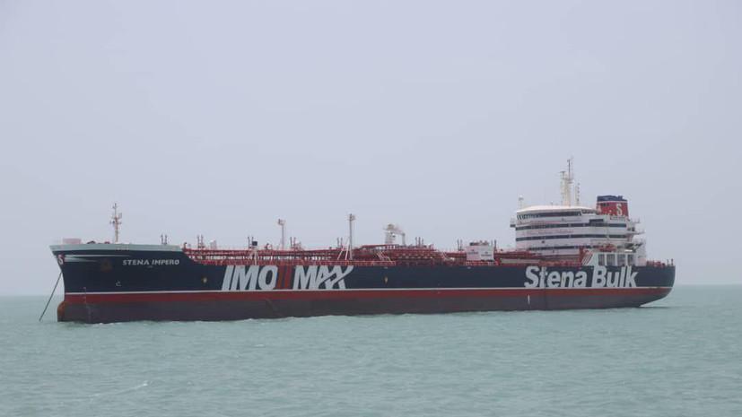 В Иране рассказали о состоянии членов экипажа Stena Impero