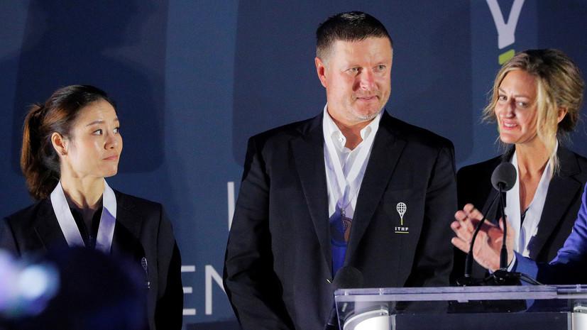 Кафельников официально включён в Зал теннисной славы