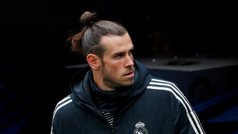 Зидан выразил надежду, что Бэйл скоро покинет «Реал»