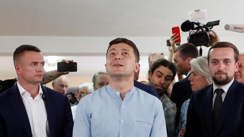 Зеленский проголосовал на выборах в Раду