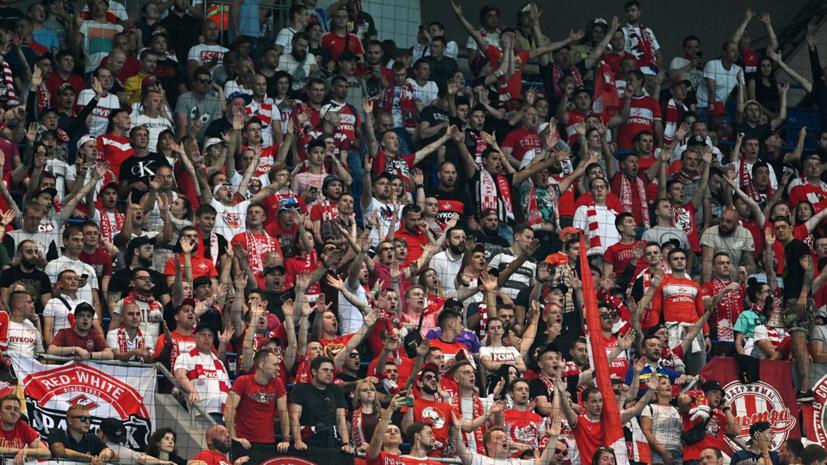 «Спартак» выразил возмущение по поводу инцидента с фанатами команды