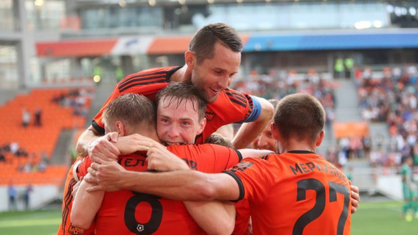 «Урал» разгромил «Ахмат» во втором туре РПЛ