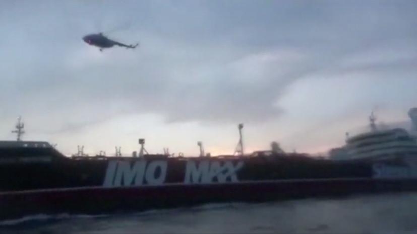 Посольство пытается связаться с россиянами на задержанном Ираном танкере