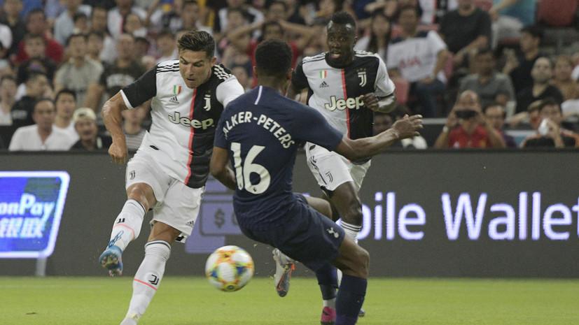 «Ювентус» проиграл «Тоттенхэму» в матче Международного кубка чемпионов